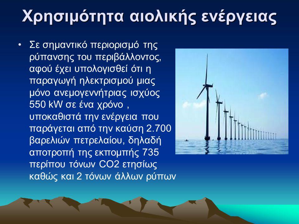 Χρησιμότητα αιολικής ενέργειας Τα ενδεχόμενα προβλήματα από την αξιοποίηση της αιολικής ενέργειας είναι ο θόρυβος από τη λειτουργία των ανεμογεννητριών, οι σπάνιες ηλεκτρομαγνητικές παρεμβολές στο ραδιόφωνο, τηλεόραση, τηλεπικοινωνίες, που επιλύονται όμως με την ανάπτυξη της τεχνολογίας και επίσης πιθανά προβλήματα αισθητικής.