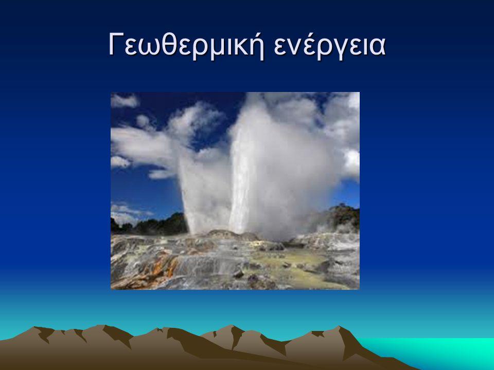 Η γεωθερμική ενέργεια είναι η αποθηκευμένη ενέργεια, υπό μορφή θερμότητας, κάτω από τη σταθερή επιφάνεια της γης.