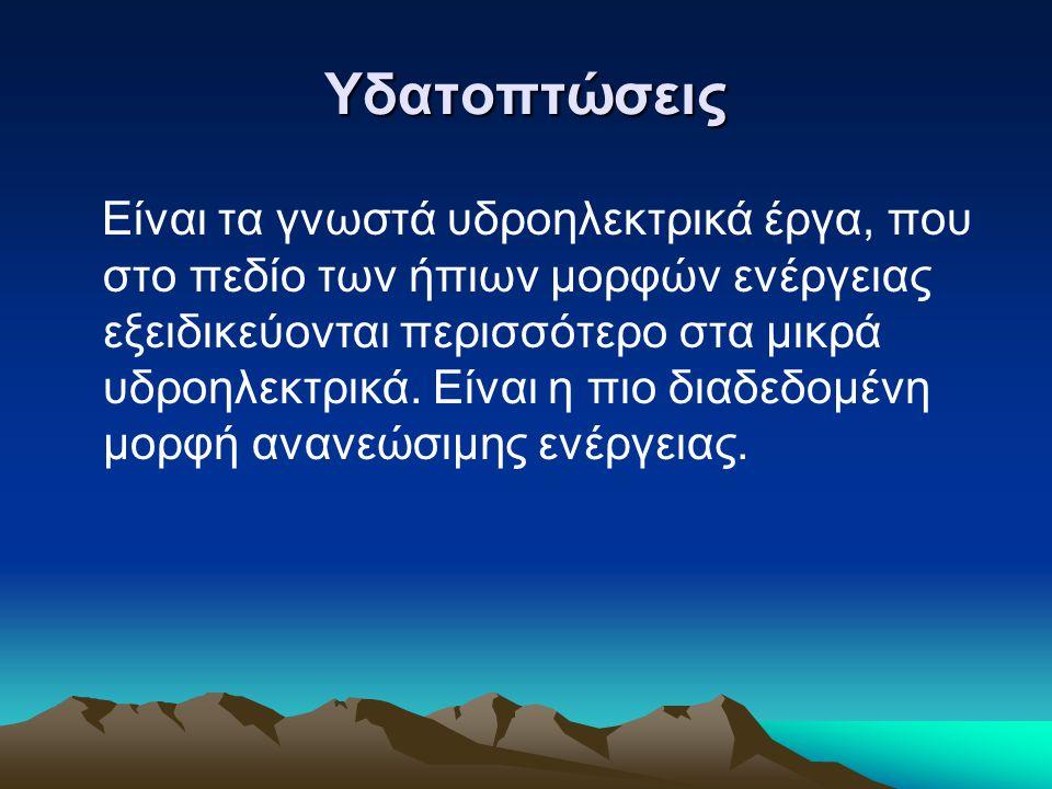 Φράγμα του Υδροηλεκτρικού Έργου Ιλαρίωνα.