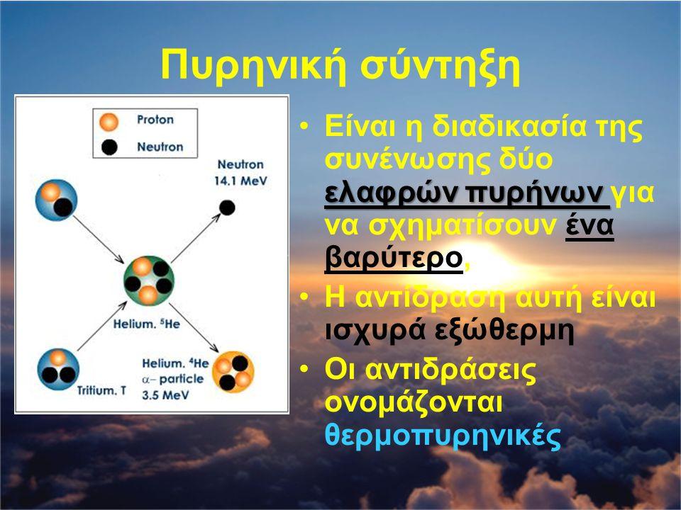 Κύκλος πρωτονίου - πρωτονίου Συμβαίνει στο εσωτερικό του Ηλίου και παρόμοιων αστέρων στα οποία αφθονεί το υδρογόνο Από τις αντιδράσεις αυτές προέρχεται η ενέργεια των άστρων