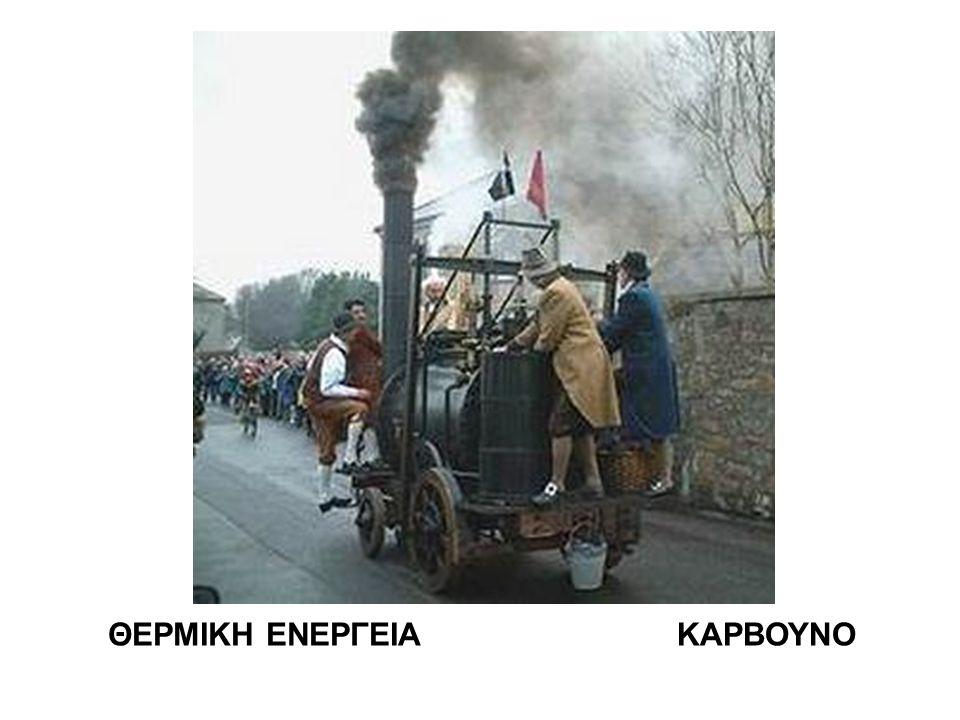 ΘΕΡΜΙΚΗ ΕΝΕΡΓΕΙΑΚΑΡΒΟΥΝΟ