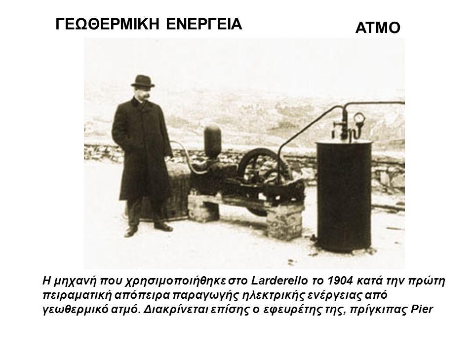Η μηχανή που χρησιμοποιήθηκε στο Larderello το 1904 κατά την πρώτη πειραματική απόπειρα παραγωγής ηλεκτρικής ενέργειας από γεωθερμικό ατμό. Διακρίνετα