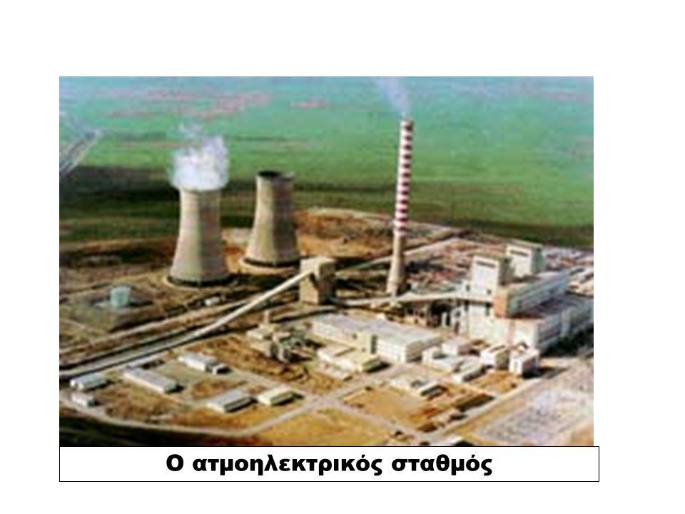 Ο ατμοηλεκτρικός σταθμός
