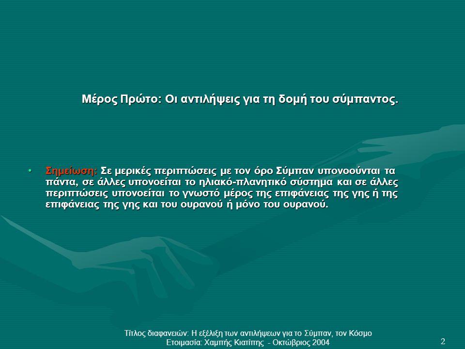 Τίτλος διαφανειών: Η εξέλιξη των αντιλήψεων για το Σύμπαν, τον Κόσμο Ετοιμασία: Χαμπής Κιατίπης - Οκτώβριος 2004 23 Το Σύμπαν του Tycho Brahe
