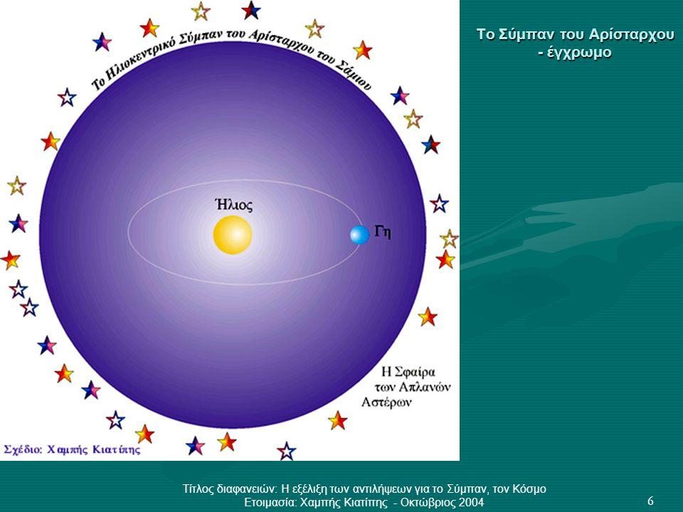 Τίτλος διαφανειών: Η εξέλιξη των αντιλήψεων για το Σύμπαν, τον Κόσμο Ετοιμασία: Χαμπής Κιατίπης - Οκτώβριος 2004 17 Άτλας και Προμηθέας Με την τολμηρή αυτή σύλληψη, που απηχεί τις κοσμοθεωρίες του Αναξίμανδρου, επιχειρεί ο αγγειογράφος να δώσει χειροπιαστή την εικόνα του κόσμου.