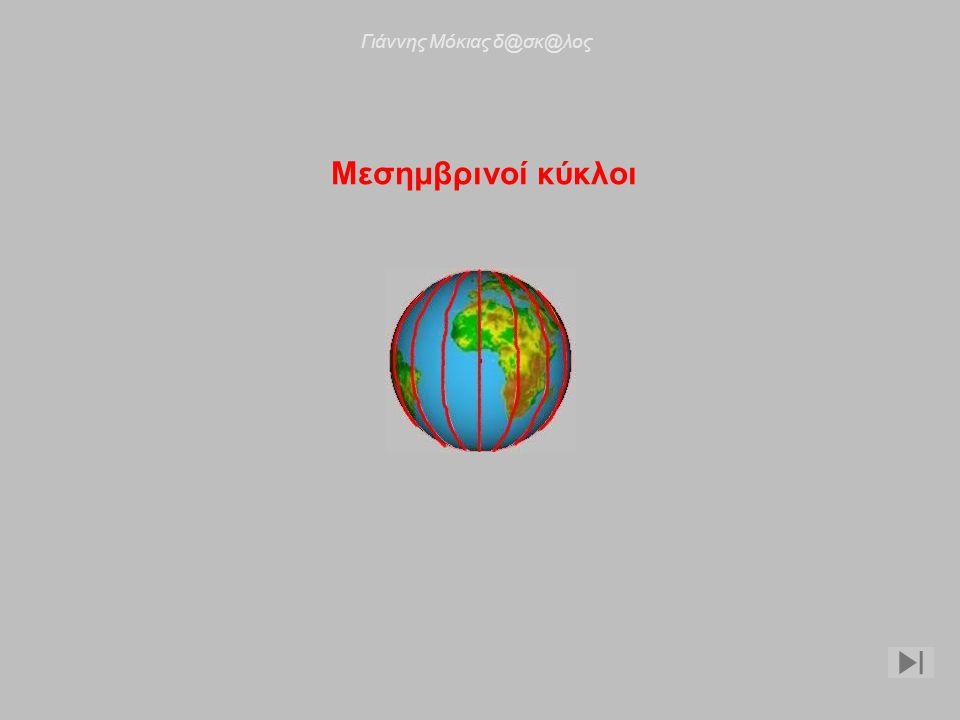 Μεσημβρινοί κύκλοι Γιάννης Μόκιας δ@σκ@λος