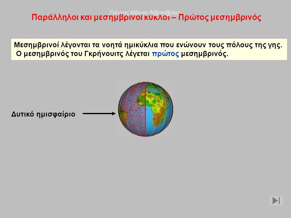 Πάνω από τον ισημερινό χαράσσονται σε ίσες αποστάσεις μεταξύ τους 90 παράλληλοι κύκλοι μέχρι το βόρειο πόλο.