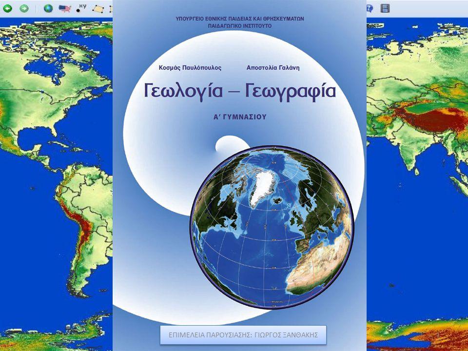 Μελετώντας τον χάρτη παρατηρούμε ότι υπάρχουν πολύ πυκνοκατοικημένες περιοχές στον πλανήτη μας και άλλες σχεδόν ακατοίκητες.