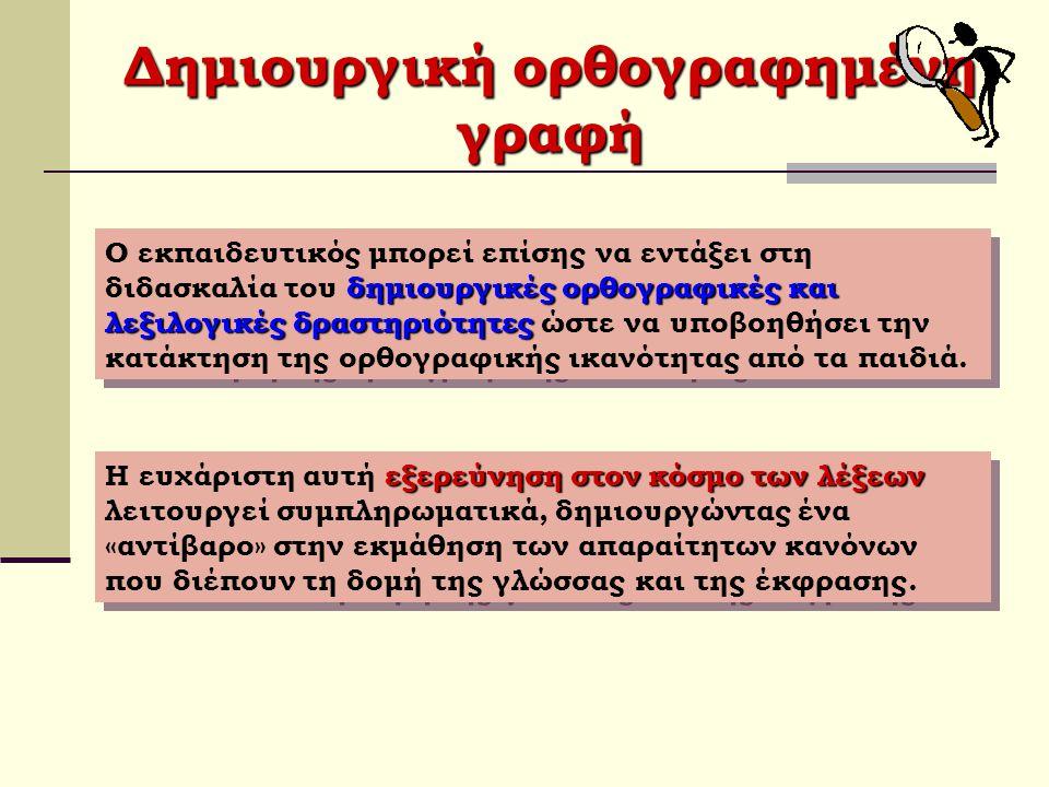 Δημιουργική ορθογραφημένη γραφή δημιουργικές ορθογραφικές και λεξιλογικές δραστηριότητες Ο εκπαιδευτικός μπορεί επίσης να εντάξει στη διδασκαλία του δ