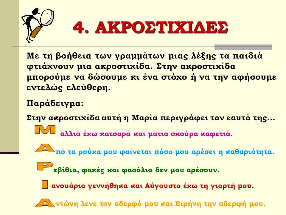 4. ΑΚΡΟΣΤΙΧΙΔΕΣ Με τη βοήθεια των γραμμάτων μιας λέξης τα παιδιά φτιάχνουν μια ακροστιχίδα. Στην ακροστιχίδα μπορούμε να δώσουμε κι ένα στόχο ή να την