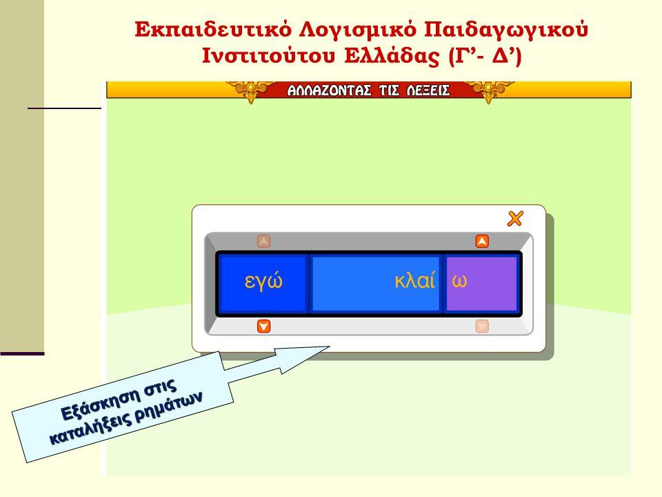 Εκπαιδευτικό Λογισμικό Παιδαγωγικού Ινστιτούτου Ελλάδας (Γ'- Δ') Εξάσκηση στις καταλήξεις ρημάτων