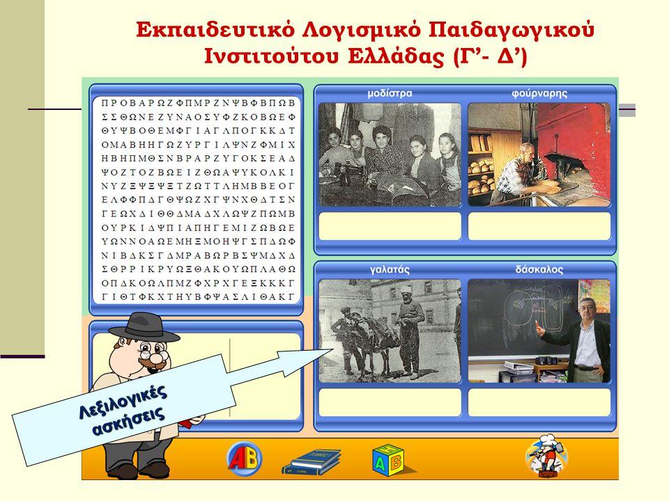 Εκπαιδευτικό Λογισμικό Παιδαγωγικού Ινστιτούτου Ελλάδας (Γ'- Δ')Λεξιλογικέςασκήσεις