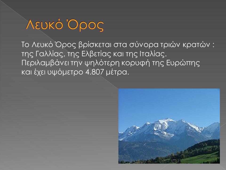 Το Λευκό Όρος βρίσκεται στα σύνορα τριών κρατών : της Γαλλίας, της Ελβετίας και της Ιταλίας.