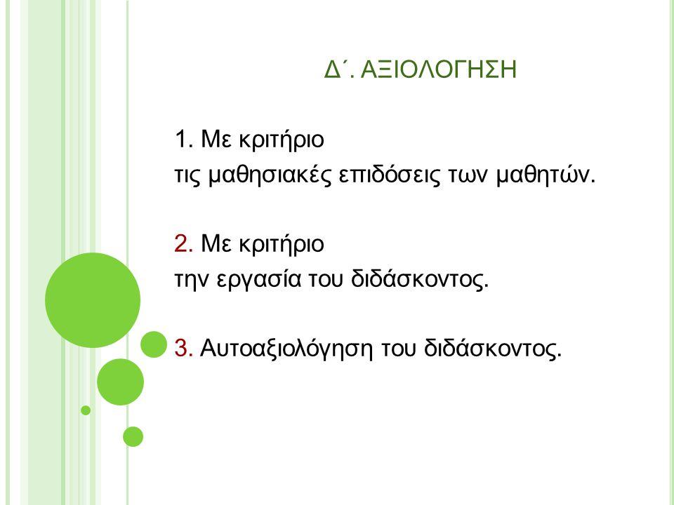 Δ΄. AΞIOΛOΓHΣH 1. Mε κριτήριο τις μαθησιακές επιδόσεις των μαθητών.
