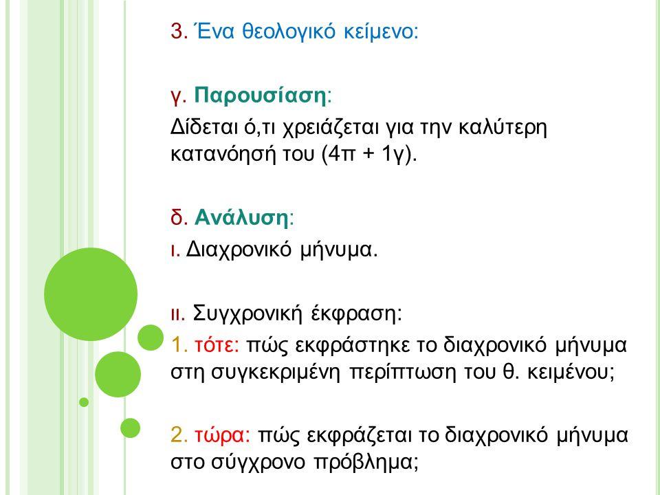 3. Ένα θεολογικό κείμενο: γ.
