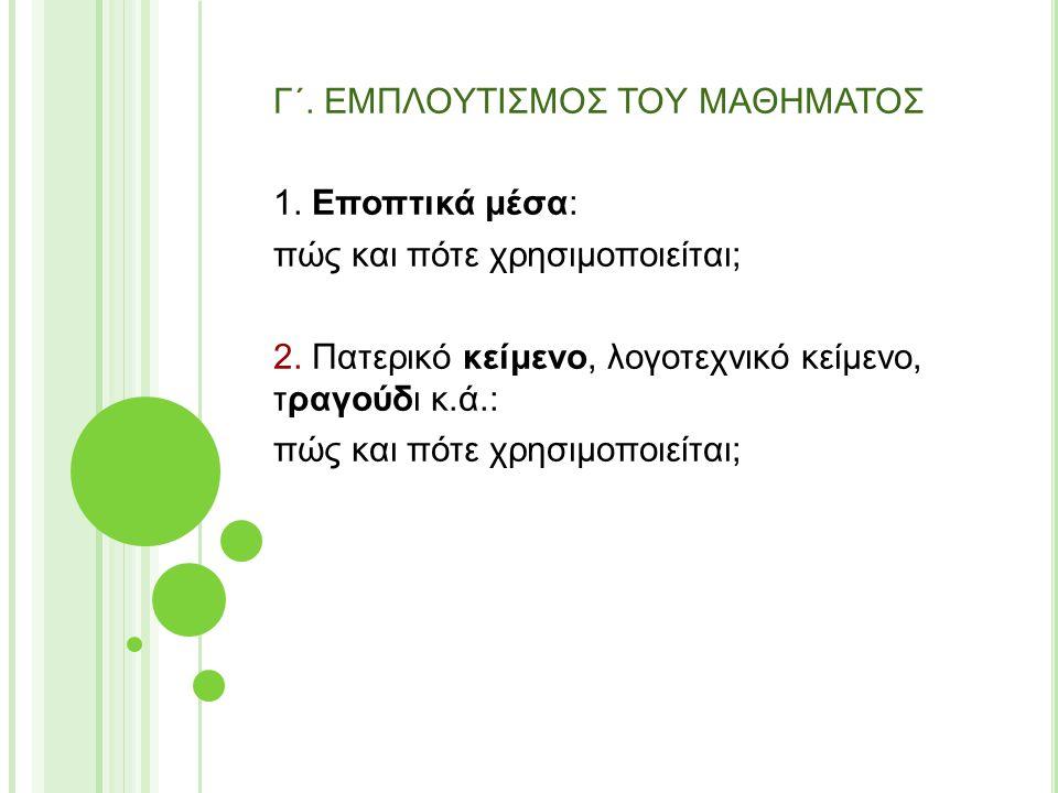Γ΄. EMΠΛOYTIΣMOΣ TOY MAΘHMATOΣ 1. Eποπτικά μέσα: πώς και πότε χρησιμοποιείται; 2.