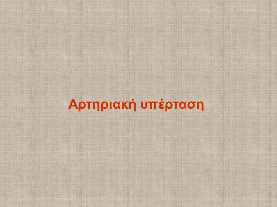 Αρτηριακή υπέρταση