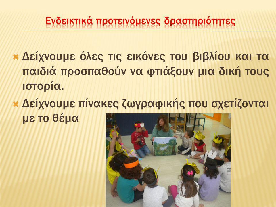  Δείχνουμε όλες τις εικόνες του βιβλίου και τα παιδιά προσπαθούν να φτιάξουν μια δική τους ιστορία.
