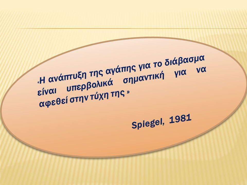 « Η ανάπτυξη της αγάπης για το διάβασμα είναι υπερβολικά σημαντική για να αφεθεί στην τύχη της » Spiegel, 1981 « Η ανάπτυξη της αγάπης για το διάβασμα είναι υπερβολικά σημαντική για να αφεθεί στην τύχη της » Spiegel, 1981