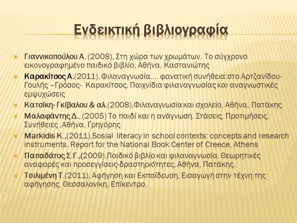  Γιαννικοπούλου Α.(2008), Στη χώρα των χρωμάτων.