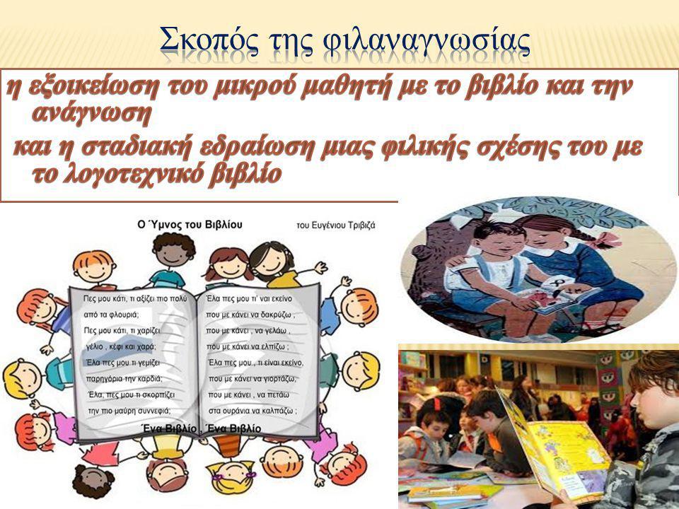  Ενδεικτικά προτεινόμενες δραστηριότητες  Παρατηρούμε τον τίτλο, το εξώφυλλο και τις εικόνες του βιβλίου.
