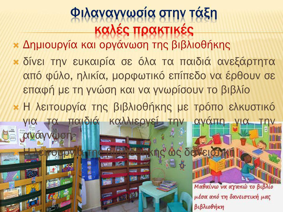  Δημιουργία ευχάριστων χώρων ανάγνωσης και ακρόασης  Διαμόρφωση περιβάλλοντος (γωνιά βιβλιοθήκης)  Θελκτική  Ζεστή  Χώρος για ξεφύλλισμα βιβλίων  Να ικανοποιεί τα παιδιά φυσικά, ψυχικά και συναισθηματικά