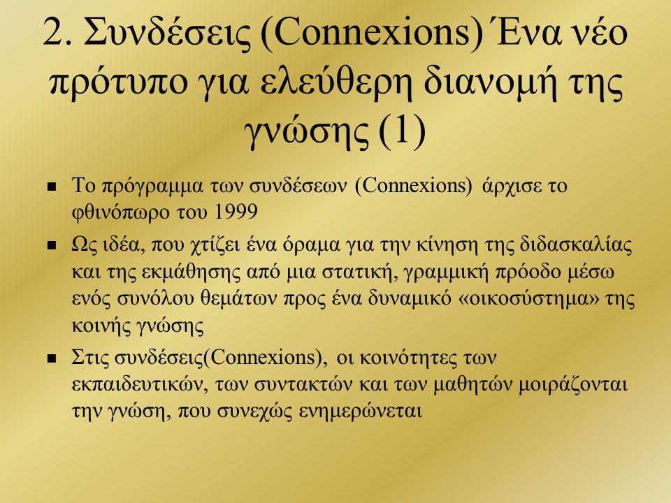 2. Συνδέσεις (Connexions) Ένα νέο πρότυπο για ελεύθερη διανομή της γνώσης (1) Το πρόγραμμα των συνδέσεων (Connexions) άρχισε το φθινόπωρο του 1999 Ως