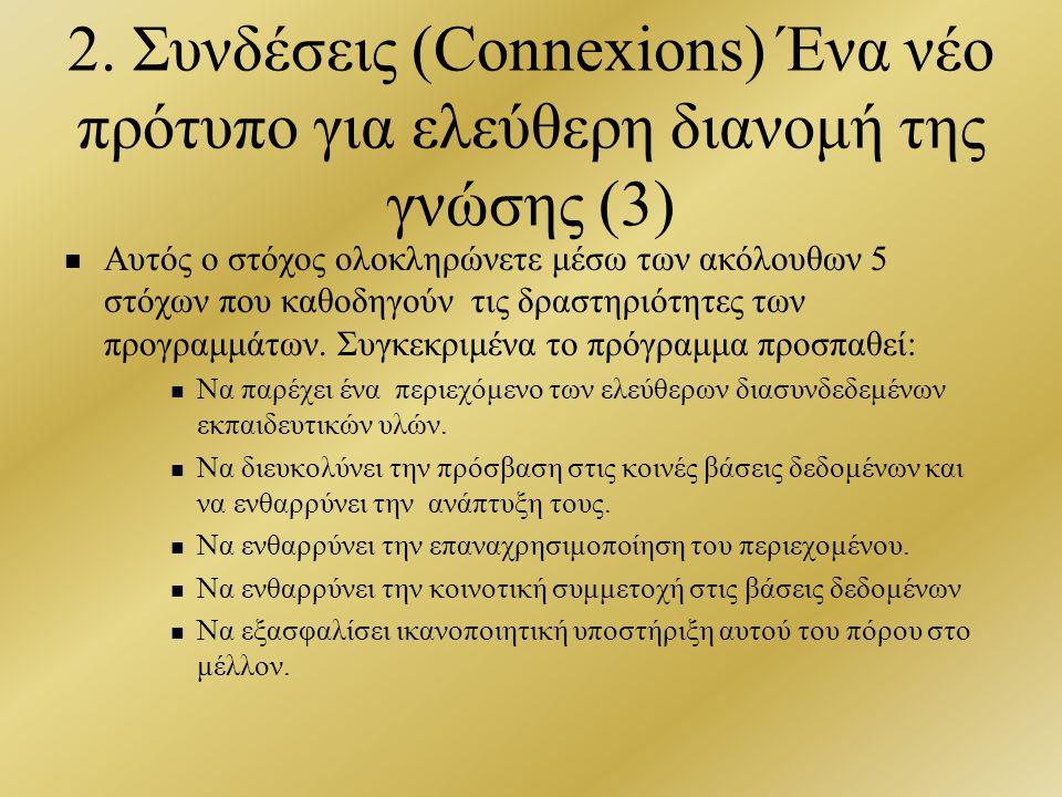 2. Συνδέσεις (Connexions) Ένα νέο πρότυπο για ελεύθερη διανομή της γνώσης (3) Αυτός ο στόχος ολοκληρώνετε μέσω των ακόλουθων 5 στόχων που καθοδηγούν τ