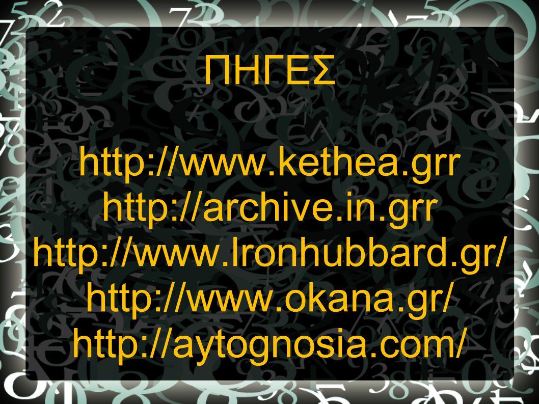 ΠΗΓΕΣ http://www.kethea.grr http://archive.in.grr http://www.lronhubbard.gr/ http://www.okana.gr/ http://aytognosia.com/