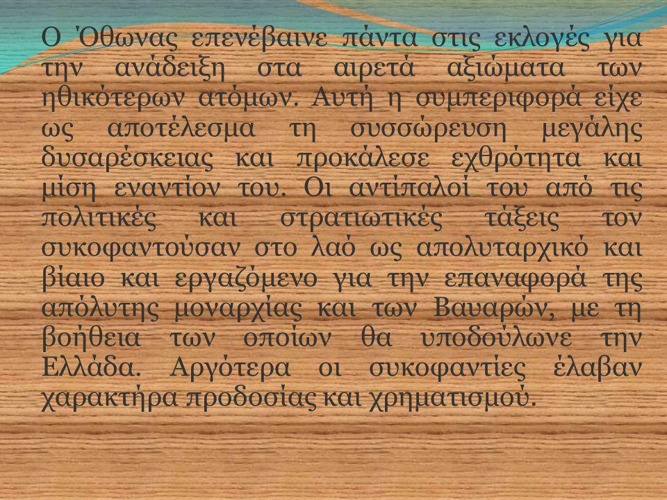 Ο Όθωνας επενέβαινε πάντα στις εκλογές για την ανάδειξη στα αιρετά αξιώματα των ηθικότερων ατόμων. Αυτή η συμπεριφορά είχε ως αποτέλεσμα τη συσσώρευση