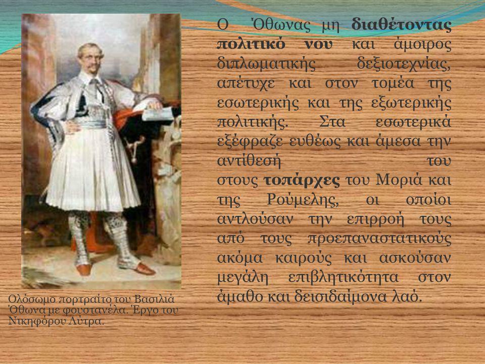 Ολόσωμο πορτραίτο του Βασιλιά Όθωνα με φουστανέλα. Έργο του Νικηφόρου Λύτρα. Ο Όθωνας μη διαθέτοντας πολιτικό νου και άμοιρος διπλωματικής δεξιοτεχνία