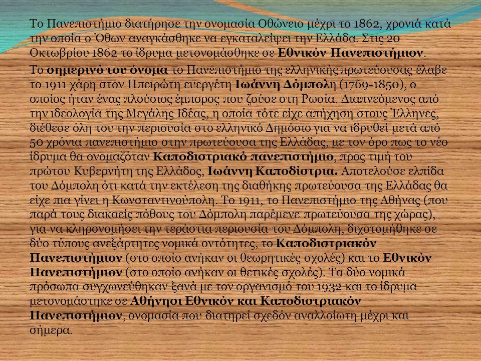 Το Πανεπιστήμιο διατήρησε την ονομασία Οθώνειο μέχρι το 1862, χρονιά κατά την οποία ο Όθων αναγκάσθηκε να εγκαταλείψει την Ελλάδα. Στις 20 Οκτωβρίου 1