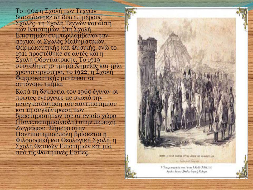 Το 1904 η Σχολή των Τεχνών διασπάστηκε σε δύο επιμέρους Σχολές: τη Σχολή Τεχνών και αυτή των Επιστημών.