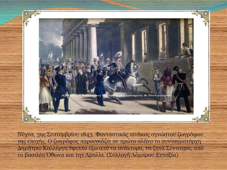 Νύχτα, 3ης Σεπτεμβρίου 1843. Φανταστικός πινάκας αγνώστου ζωγράφου της εποχής. Ο ζωγράφος παρουσιάζει σε πρώτο πλάνο το συνταγματάρχη Δημήτριο Καλλέργ