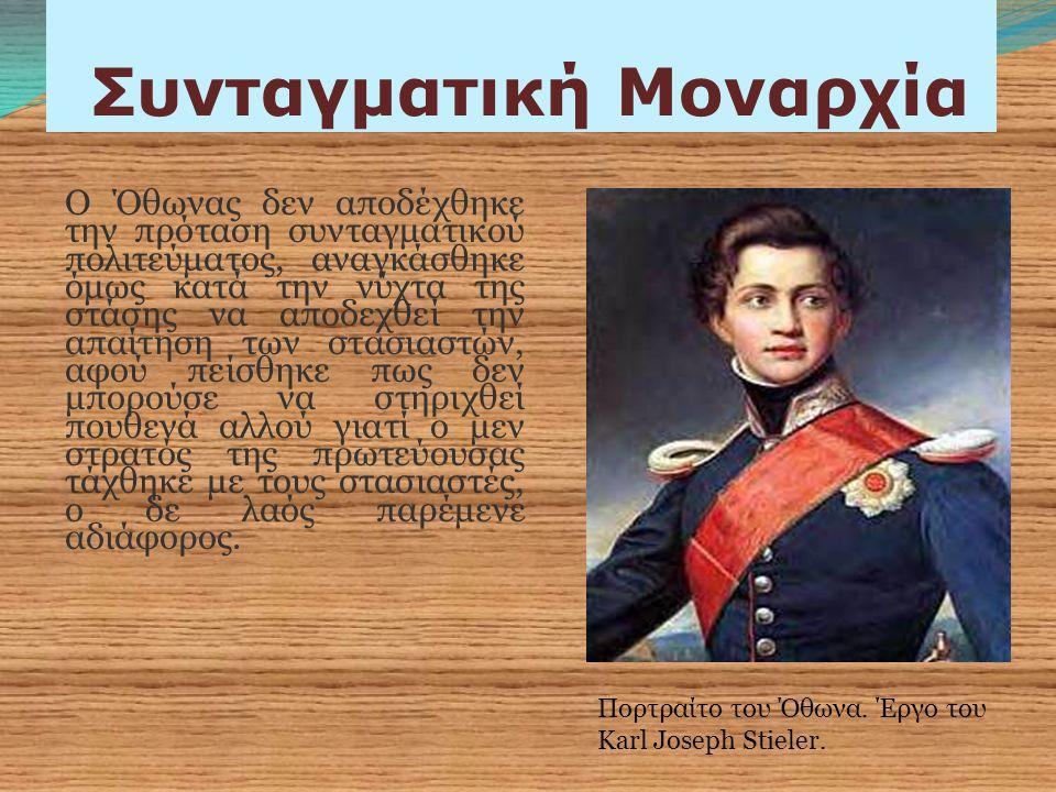 Συνταγματική Μοναρχία Ο Όθωνας δεν αποδέχθηκε την πρόταση συνταγματικού πολιτεύματος, αναγκάσθηκε όμως κατά την νύχτα της στάσης να αποδεχθεί την απαίτηση των στασιαστών, αφού πείσθηκε πως δεν μπορούσε να στηριχθεί πουθενά αλλού γιατί ο μεν στρατός της πρωτεύουσας τάχθηκε με τους στασιαστές, ο δε λαός παρέμενε αδιάφορος.