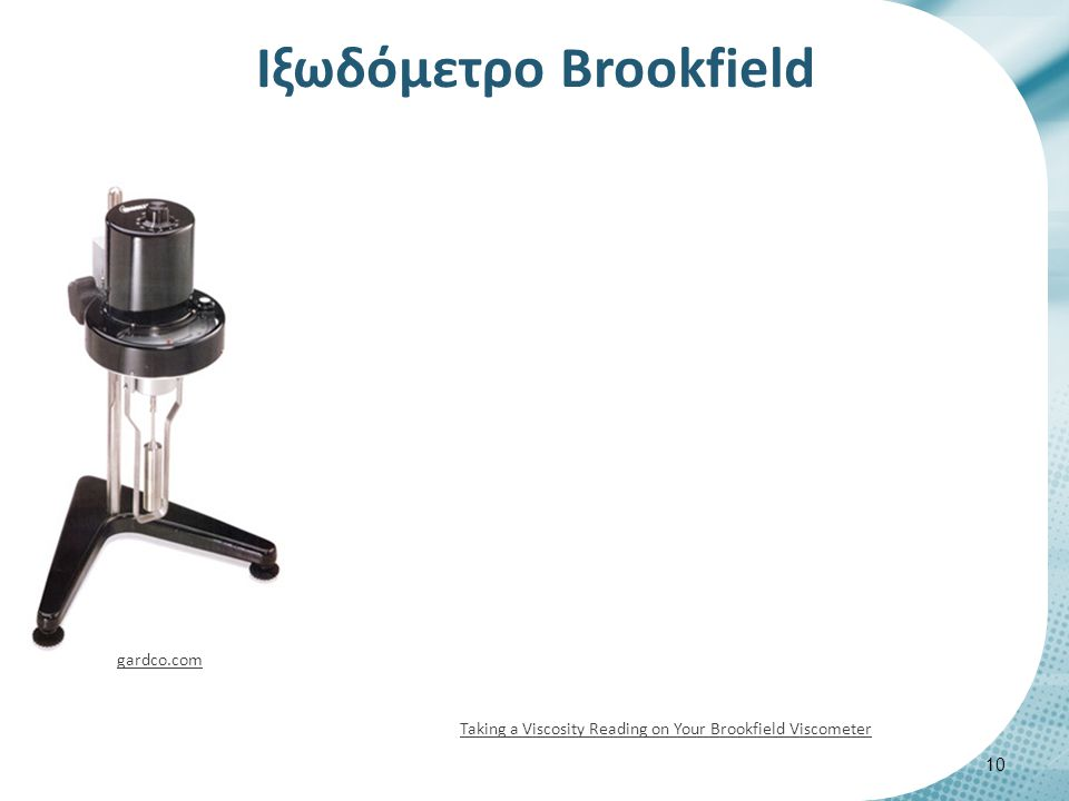 Iξωδόμετρο Brookfield 10 gardco.com Taking a Viscosity Reading on Your Brookfield Viscometer