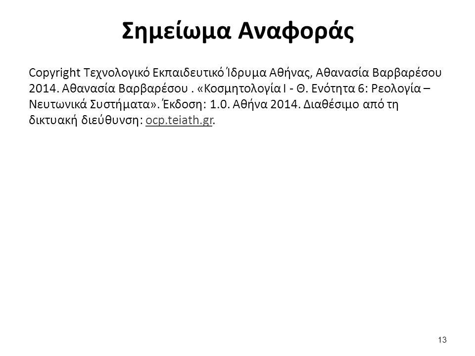Σημείωμα Αναφοράς Copyright Τεχνολογικό Εκπαιδευτικό Ίδρυμα Αθήνας, Αθανασία Βαρβαρέσου 2014. Αθανασία Βαρβαρέσου. «Κοσμητολογία Ι - Θ. Ενότητα 6: Ρεο