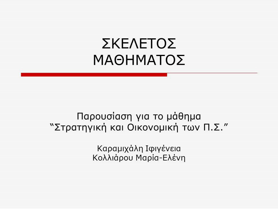 """ΣΚΕΛΕΤΟΣ ΜΑΘΗΜΑΤΟΣ Παρουσίαση για το μάθημα """"Στρατηγική και Οικονομική των Π.Σ."""" Καραμιχάλη Ιφιγένεια Κολλιάρου Μαρία-Ελένη"""