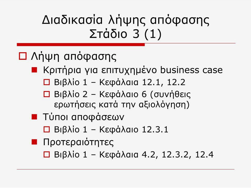 Διαδικασία λήψης απόφασης Στάδιο 3 (1)  Λήψη απόφασης Κριτήρια για επιτυχημένο business case  Βιβλίο 1 – Κεφάλαια 12.1, 12.2  Βιβλίο 2 – Κεφάλαιο 6