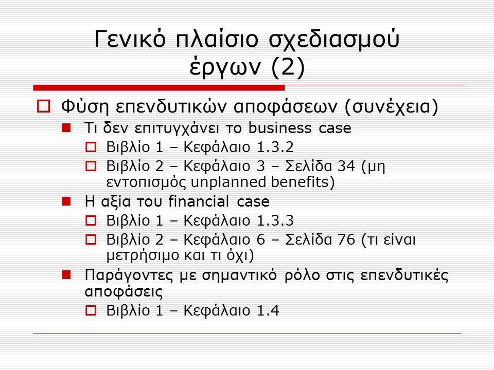 Γενικό πλαίσιο σχεδιασμού έργων (3)  Σχεδιασμός projects Δομή και κύκλος ζωής του project  Βιβλίο 1 – Κεφάλαια 4.1.1, 4.1.2 (Εικόνα 4.1 – κύκλος ζωής αξιολόγησης έργου)  Βιβλίο 2 – Κεφάλαιο 2 (κύκλος ζωής αξιολόγησης έργου) Ενοποίηση επιχειρησιακού σχεδιασμού και σχεδιασμού projects  Βιβλίο 1 – Κεφάλαια 4.1.3, 4.1.4 Προτεραιότητες* κατανομής πόρων  Βιβλίο 1 – Κεφάλαιο 4.2 IT στρατηγική  Βιβλίο 1 – Κεφάλαιο 4.3