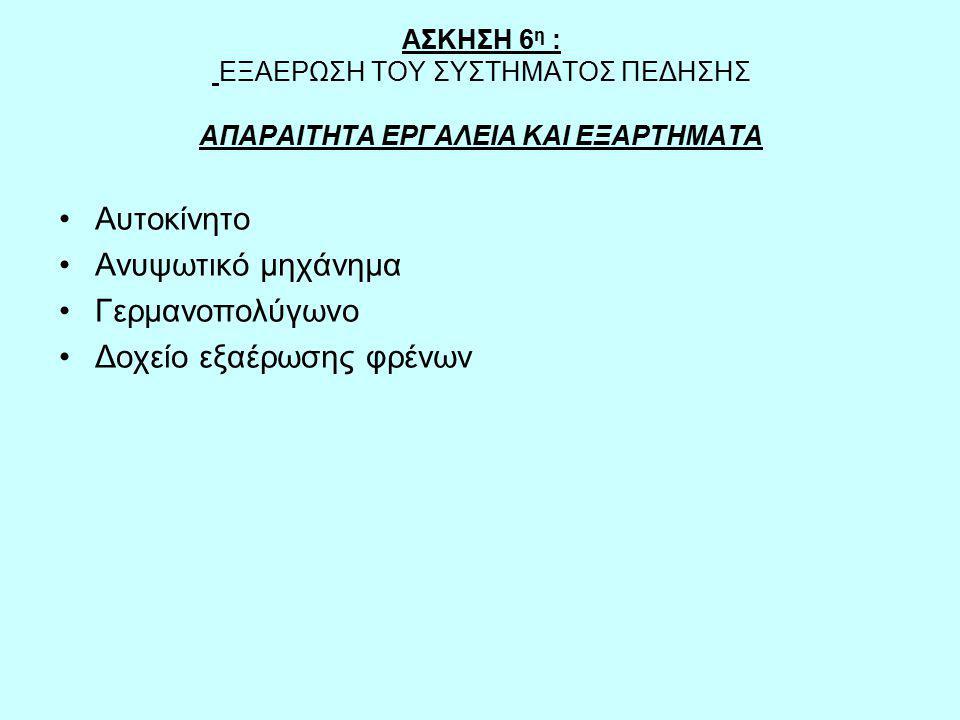ΑΣΚΗΣΗ 7 η : ΕΛΕΓΧΟΣ ΤΟΥ ΒΑΘΜΟΥ ΦΘΟΡΑΣ ΤΩΝ ΕΛΑΣΤΙΚΩΝ ΚΑΙ ΑΝΑΓΝΩΣΗ ΤΩΝ ΣΤΟΙΧΕΙΩΝ ΤΟΥ ΑΠΑΡΑΙΤΗΤΑ ΕΡΓΑΛΕΙΑ ΚΑΙ ΕΞΑΡΤΗΜΑΤΑ Ελαστικό Ελεγκτής φθοράς πέλματος ελαστικού