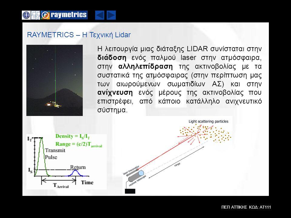 ΠΕΠ ΑΤΤΙΚΗΣ ΚΩΔ: ΑΤ111 RAYMETRICS – Η Τεχνική Lidar Η λειτουργία μιας διάταξης LIDAR συνίσταται στην διάδοση ενός παλμού laser στην ατμόσφαιρα, στην α
