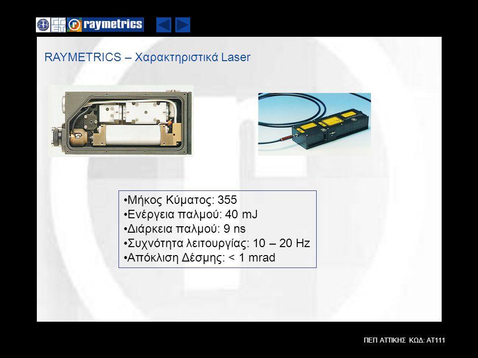 ΠΕΠ ΑΤΤΙΚΗΣ ΚΩΔ: ΑΤ111 RAYMETRICS – Χαρακτηριστικά Laser Μήκος Κύματος: 355 Ενέργεια παλμού: 40 mJ Διάρκεια παλμού: 9 ns Συχνότητα λειτουργίας: 10 – 2