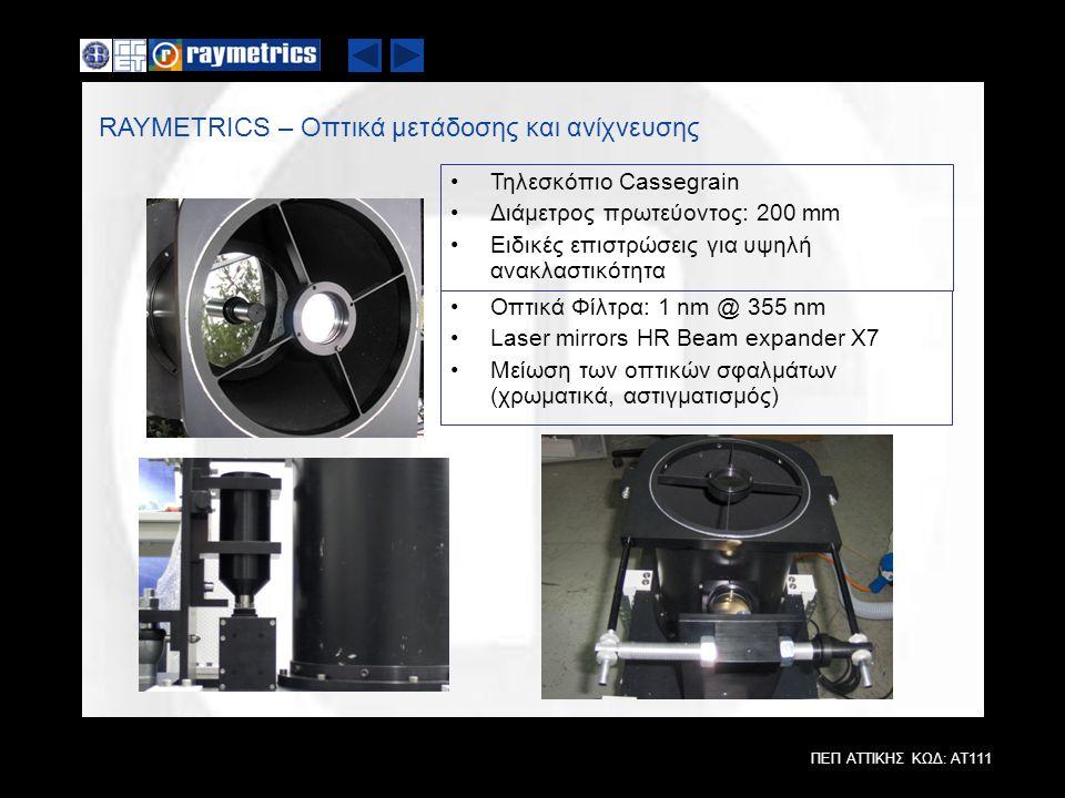 ΠΕΠ ΑΤΤΙΚΗΣ ΚΩΔ: ΑΤ111 RAYMETRICS – Οπτικά μετάδοσης και ανίχνευσης Οπτικά Φίλτρα: 1 nm @ 355 nm Laser mirrors HR Beam expander Χ7 Μείωση των οπτικών