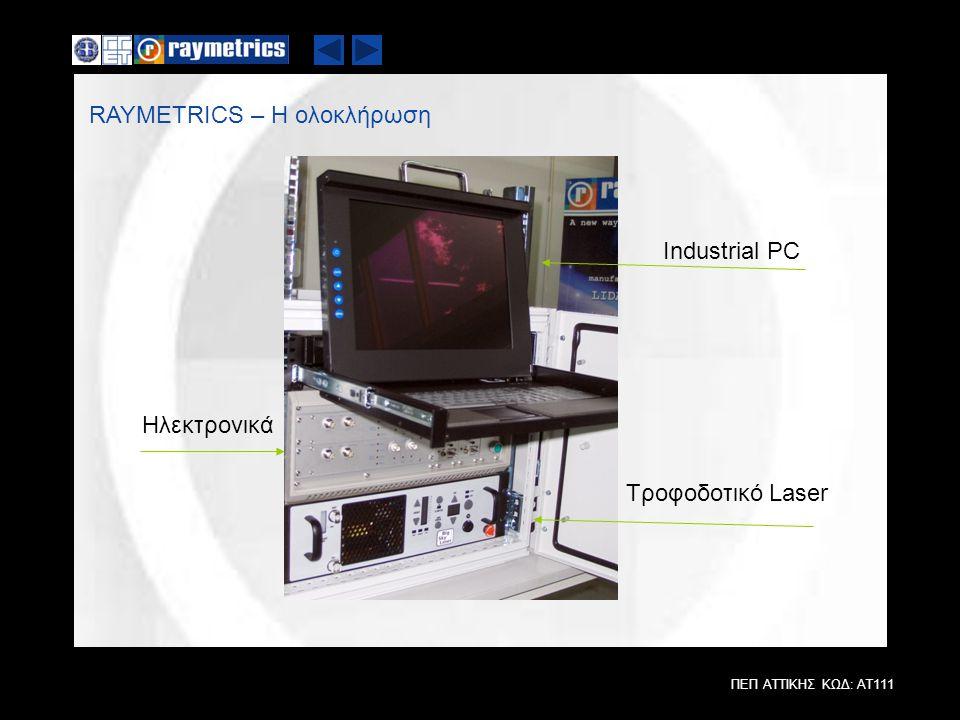 ΠΕΠ ΑΤΤΙΚΗΣ ΚΩΔ: ΑΤ111 RAYMETRICS – Η ολοκλήρωση Industrial PC Τροφοδοτικό Laser Ηλεκτρονικά