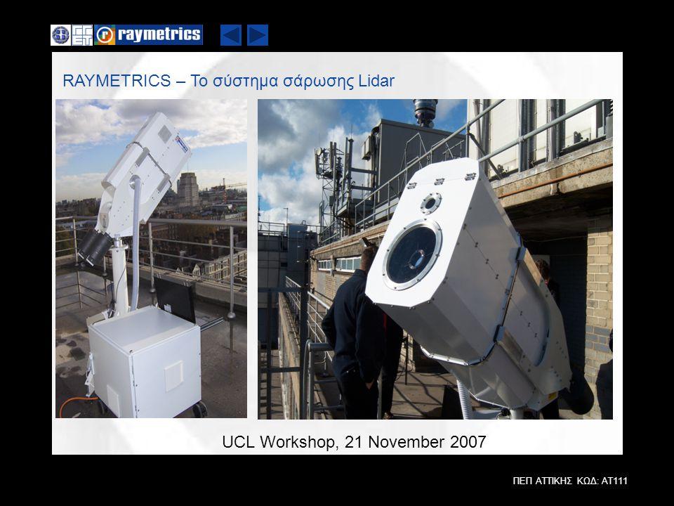 ΠΕΠ ΑΤΤΙΚΗΣ ΚΩΔ: ΑΤ111 RAYMETRICS – Το σύστημα σάρωσης Lidar UCL Workshop, 21 November 2007