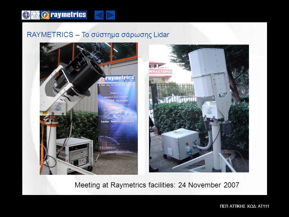 ΠΕΠ ΑΤΤΙΚΗΣ ΚΩΔ: ΑΤ111 RAYMETRICS – Το σύστημα σάρωσης Lidar Meeting at Raymetrics facilities: 24 November 2007