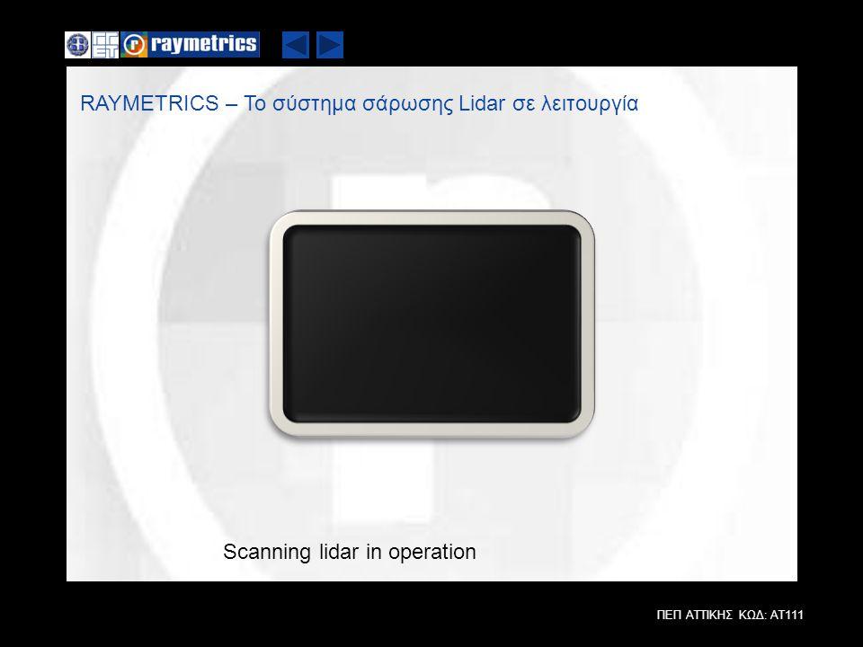 ΠΕΠ ΑΤΤΙΚΗΣ ΚΩΔ: ΑΤ111 RAYMETRICS – Το σύστημα σάρωσης Lidar σε λειτουργία Scanning lidar in operation