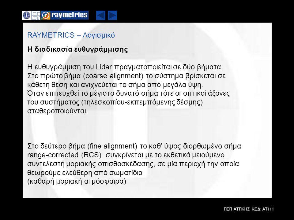 ΠΕΠ ΑΤΤΙΚΗΣ ΚΩΔ: ΑΤ111 RAYMETRICS – Λογισμικό Η διαδικασία ευθυγράμμισης Η ευθυγράμμιση του Lidar πραγματοποιείται σε δύο βήματα. Στο πρώτο βήμα (coar