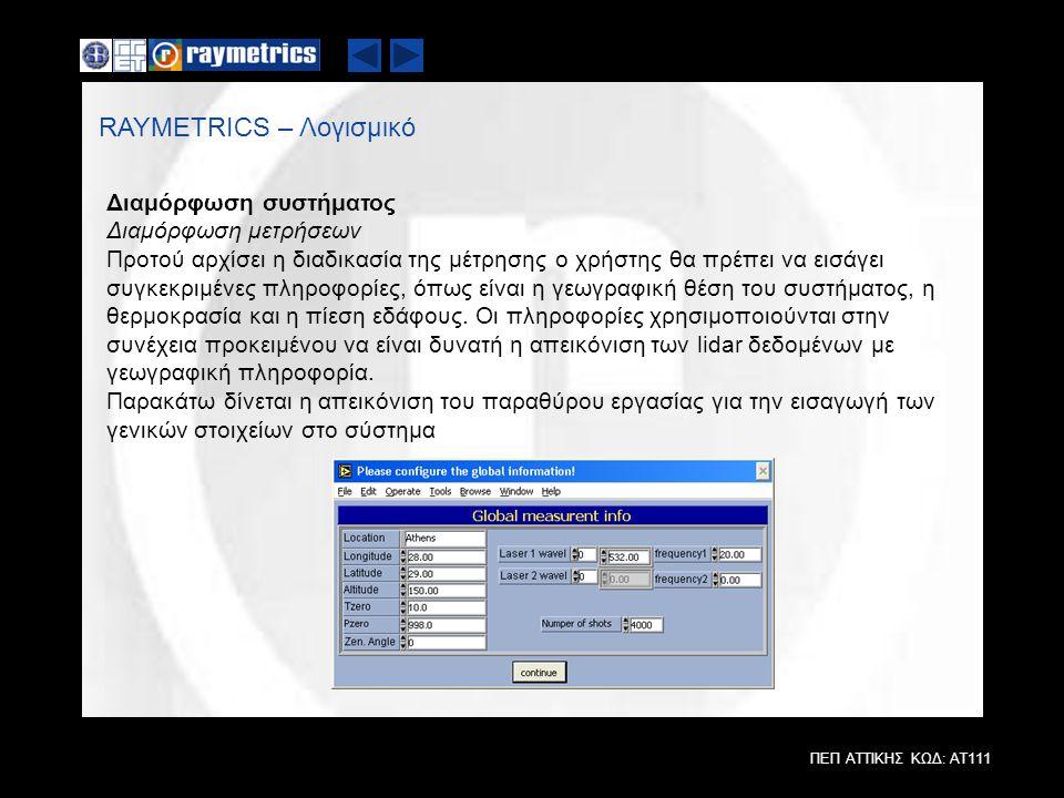 ΠΕΠ ΑΤΤΙΚΗΣ ΚΩΔ: ΑΤ111 RAYMETRICS – Λογισμικό Διαμόρφωση συστήματος Διαμόρφωση μετρήσεων Προτού αρχίσει η διαδικασία της μέτρησης ο χρήστης θα πρέπει